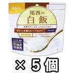 【セット】尾西食品 最大5年保存食アルファ米 白飯 100g×5個セット 11320-5(je1a221)