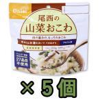 【セット】尾西食品 最大5年保存食アルファ米 山菜おこわ 100g×5個セット 11322-5(je1a225)