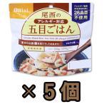 【セット】尾西食品 最大5年保存食アルファ米 五目御飯 100g×5個セット 11324-5(je1a233)