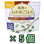 【セット】尾西食品 最大5年保存食アルファ米 わかめ御飯 100g×5個セット 11325-5(je1a237)