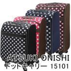 ATSUKI ONISHI アツキ・オオニシ ドットソフトキャリー 41cm 15101(se1a001)[C]