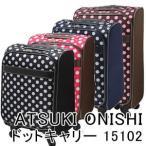 ATSUKI ONISHI アツキ・オオニシ ドットソフトキャリー 51cm 15102(se1a002)[C]
