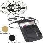 【在庫限り!】SEA TO SUMMIT(シートゥーサミット) TLネックポーチ 1700153 メール便OK(ho0a043)