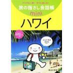 スーツケースと旅行用品のgriptoneで買える「[送料299円〜]「tc8」旅の指さし会話帳miniハワイ[ハワイ英語] 2163 4点迄メール便OK(ko1a065」の画像です。価格は734円になります。