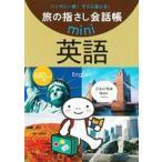 スーツケースと旅行用品のgriptoneで買える「[送料299円〜]「tc8」旅の指さし会話帳mini英語 2179-book 4点迄メール便OK(ko1a078」の画像です。価格は734円になります。