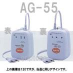 スワロー電機 マルチトランス AG-55 保証付 AC220-240V・100V⇔昇降圧⇔100・220-240V(容量55W)(og0a007)