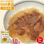 【セット】アルファフーズ 非常食 5年保存 美味しい防災食 牛丼の具 長期保存食 10袋単位 10個 おかず UAA食品 (ar3a014)