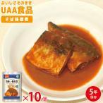 【セット】アルファフーズ 非常食 5年保存 美味しい防災食 さば味噌煮 長期保存食 10袋単位 10個 おかず UAA食品 (ar3a016)