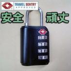 TSAロック南京錠4桁ダイヤルロック bs-780h メール便OK (to3a013)