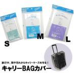 [送料299円〜]日本製 キャリーバッグカバー Sサイズ CBC-600S(crc-5001)収納巾着付き 6点迄メール便OK(gu1a005)
