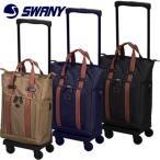 SWANY(スワニー)ウォーキングバッグ ドゥマーノ 44cm L21サイズ D-169 4輪キャリーバッグ 機内持ち込み(su1a049)[C]