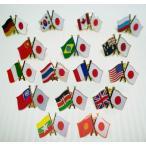 日本と各国の友好旗ピンズ D-400・D-804・D-805・D-806 40点までメール便OK(da1a012)