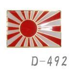 Brooch, Pin Brooch - [送料299円〜]「tc15」軍艦旗(旭日旗)ピンズ D-492 40点迄メール便OK(da1a031)