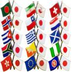 「tc」日本と各国の友好旗ピンズ D-838〜842・D-844〜846・D-851〜852・D-855〜856 40点までメール便OK(da1a040)