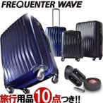 超静穏 FREQUENTER wave(フリクエンター ウェーブ)58cm 1-621 TSAロック搭載4輪スーツケース ジッパー 交換可能キャスター(en0a019)[C]