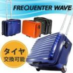 超静穏 FREQUENTER wave(フリクエンター ウェーブ)横型35cm 1-625 TSAロック搭載2輪スーツケース ジッパー 交換可能キャスター 機内持ち込み(en0a022)[C]
