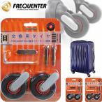 交換用 FREQUENTER(フリクエンター)4輪スーツケース専用 静穏タイヤ 2個入り 1-623(キャスター1-621・1-622・1-624・1-200・1-210・1-211対応)(en0a023)