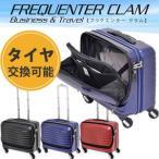 超静穏 前開き FREQUENTER clam(フリクエンター クラム)横型36cm 1-211 TSAロック搭載4輪スーツケース ジッパー 交換可能キャスター 機内持ち込み(en0a026)[C]