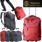 スーツケース SSサイズ ソフトキャリーケース 機内持ち込み 2WAY Spasso step(スパッソ ステップ)2 リュックキャリー 2輪 南京錠付き 1-030(en0a028) 「C」