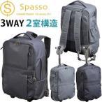 スーツケース SSサイズ ソフトキャリーケース 機内持ち込み 2WAY Spasso separator(スパッソ セパレーター)2 セパレートリュックキャリー 1-330(en0a035) 「C」