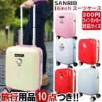 ハローキティ Hello Kitty キティー サンリオ スーツケース Sサイズ 機内持ち込み TSA ファスナー 小型 300円コインロッカー対応 HK-SUC-03(es3a006)「C」