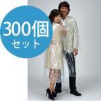【セット】使い捨てポケットレインコート FIC-100-300 【300個単位】 (fu0a004)