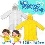 「cp」子供ハイキングコート レインコート FIC-230 1点のみメール便OK(fu0a021)
