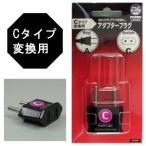 日本製 海外用電源変換プラグ A-C(A⇒Cタイプに変換) PSE-C(go0a134)