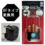 海外用電源変換プラグ A-BF(A⇒BFタイプに変換) PSE-BF(go0a139)