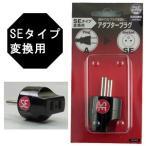 日本製 海外用電源変換プラグ A-SE(A⇒SEタイプに変換) PSE-SE(go0a141)
