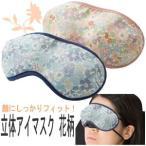 日本製 立体アイマスク 花柄 GW-1301 メール便OK(go0a168)
