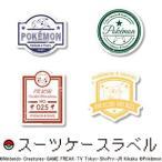 日本製 ポケモントラベルシリーズ スーツケースラベル GW-P505 10点までメール便OK(go0a223)