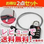 б╓еье╙ехб╝╡н╞■д╟есб╝еы╩╪┴ў╬┴╠╡╬┴б╫б╓е╗е├е╚б╫TSAеэе├еп╞ю╡■╛√е╓еще├епг┤╖хб▄еяедефб╝ббBS-780H-wire-mailб╩gu1a041б╦