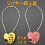 3桁式ワイヤー式TSAダイヤル南京錠!