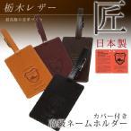 【特価!】GPT 栃木レザー カバー付き高級ネームホルダー 日本製 フタ付きネームタグ・名刺サイズ 1点のみメール便OK(gu1a081)*プレゼントにも MADE IN JAPAN