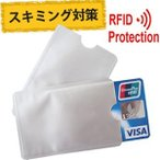 GPT無印スキミング防止RFIDクレジットカードスリーブ(スキミング予防対策ケース カードサイズ) アウトレット 35点までメール便OK(gu1a239)