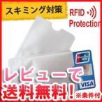 「レビュー記入でメール便送料無料」GPT無印スキミング防止RFIDクレジットカードスリーブ(カードサイズ) アウトレット gu1a239-mail(gu1a257)