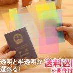 「レビュー記入でメール便送料無料」GPTカラフル半透明パスポートカバー 全面半透明・表面透明 アウトレット gu1a259-mail(1通につき30点)(gu1a260)