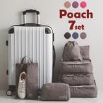Yahoo!スーツケースと旅行用品のgriptoneGPT杢調シックカラー 衣類収納袋7点セット アウトレット (gu1a581)