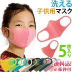 「即日発送 即納」「レビュー記入でメール便送料無料」子供用GPTウレタンマスク ウレタン製 洗えるマスク 5枚入 gu1a665-mail(gu1a669)(1通につき6点迄)