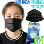 「即日発送 即納」袋入り マスク 在庫あり GPT 使い捨てマスク6 不織布【10枚】ブラック 黒色 3層構造 不織布マスク 10枚入 6点迄メール便OK(gu1a733)