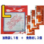 [送料299円〜]【セット】モーリアンヒートパック加熱セット 加熱袋L1枚+発熱剤L3個セット heatpac-L 2点迄メール便OK(ky0a008)