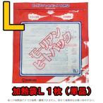 [送料299円〜]モーリアンヒートパック 専用加熱袋L1枚(単品) heatpac-se-L-001 10点迄メール便OK (ky0a024)