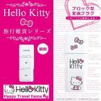 Kashimura カシムラ HELLO KITTY ハローキティ 8種類対応 ブロック型変換プラグ TK-2(hi0a129)【国内不可】