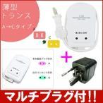 【セット】【マルチプラグ付】Kashimura カシムラ アップトランス NTI-109 保証付 AC100V⇒昇圧⇒220-240V(容量20W)(hi0a154)