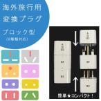 Kashimura カシムラ 8種類対応 ブロック型変換プラグ カムイ NTI-142 (hi0a158)【国内不可】