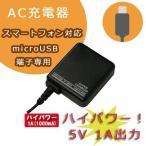 Yahoo!スーツケースと旅行用品のgriptoneKashimura カシムラ 国内・海外対応 AC充電器 microUSB端子専用 ハイパワー5V1A 保証付 AJ-346(hi0a169)