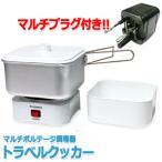 【セット】【マルチプラグ付】カシムラ ワールドクッカー3 マルチボルテージ調理器 海外対応 トラベルクッカー 保証付 Kashimura TI-132(hi0a185)