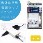 Kashimura カシムラ 海外旅行用電源タップCプラグ コンセント2個口+USB2ポート 保証付 NTI-146(hi0a187)【国内不可】