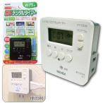 コンセントタイマー REVEX リーベックス 簡単デジタルタイマー PT70DW/PT70DG(hi0a201)